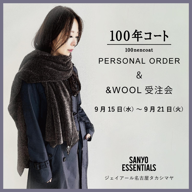 【100年コート】 パーソナルオーダー&「&WOOL」受注会 開催のお知らせ