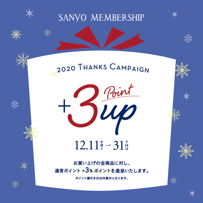 SANYO MEMBERSHIP 2020 Thanks Campaign  - +3% POINT UP -