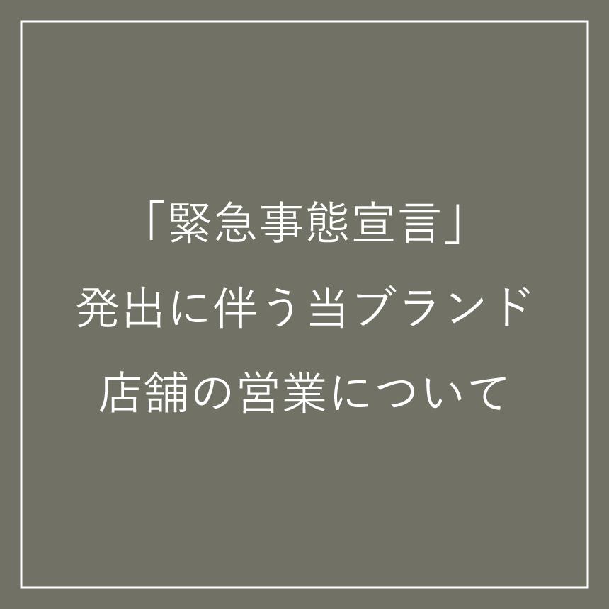 「緊急事態宣言」発出に伴う当ブランド店舗の営業について_5月31日更新