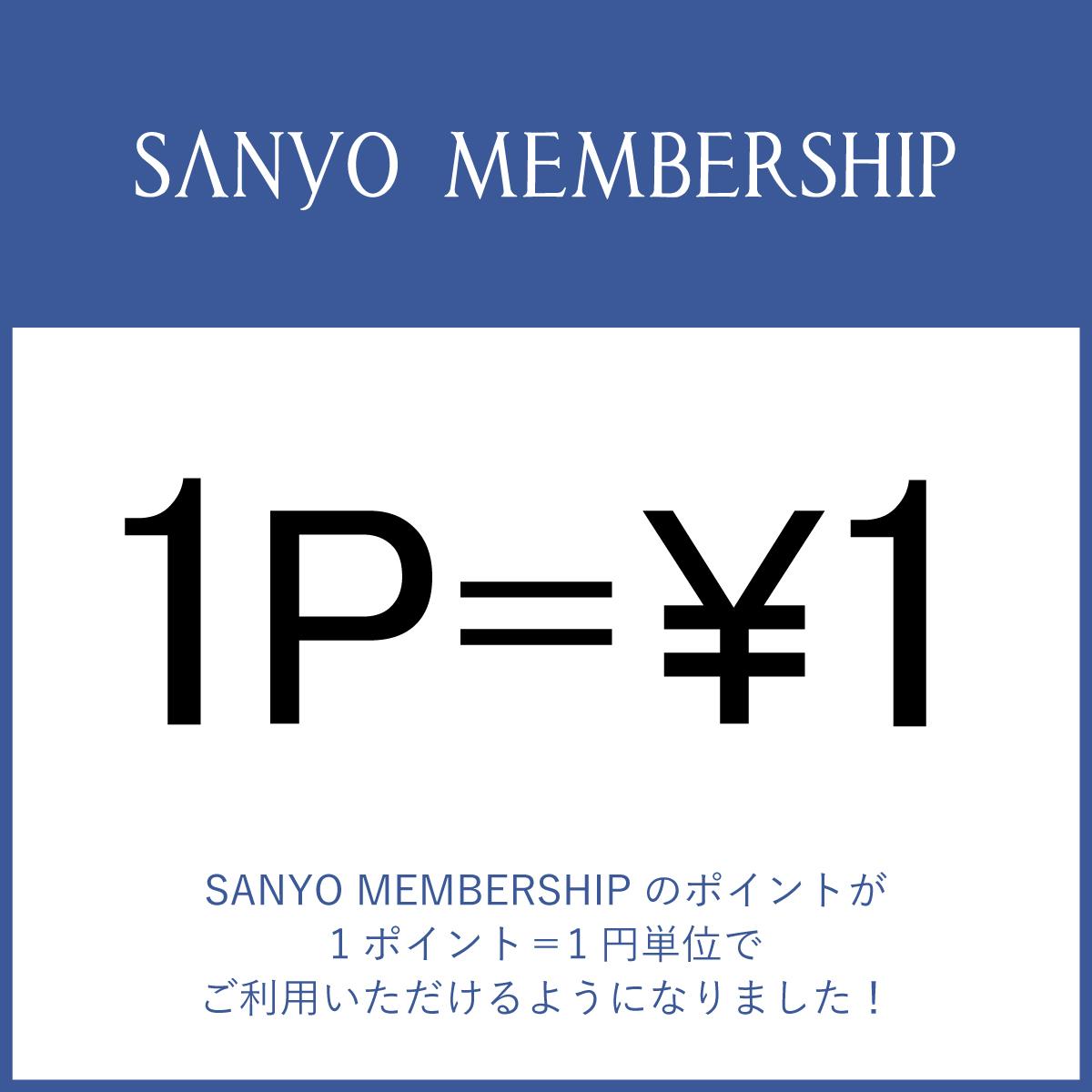 SANYO MEMBERSHIPポイントが1P=¥1単位で利用可能になります!