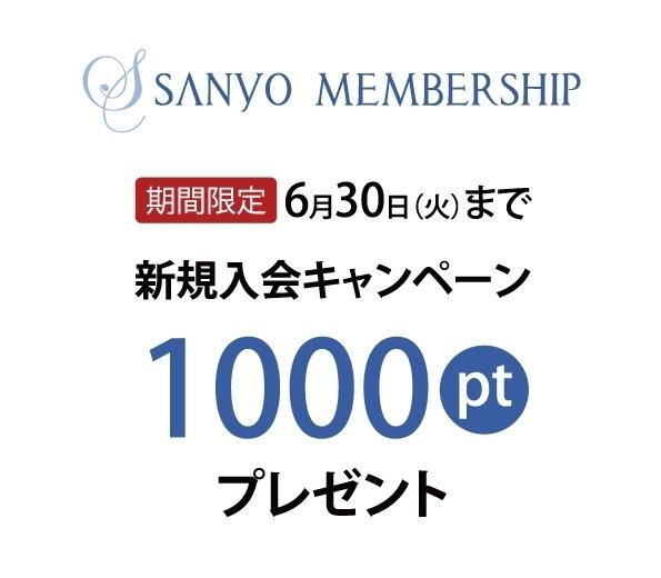 【期間限定・5/1-6/30】SANYO MEMBERSHIP 新規入会1000ポイントプレゼントキャンペーン
