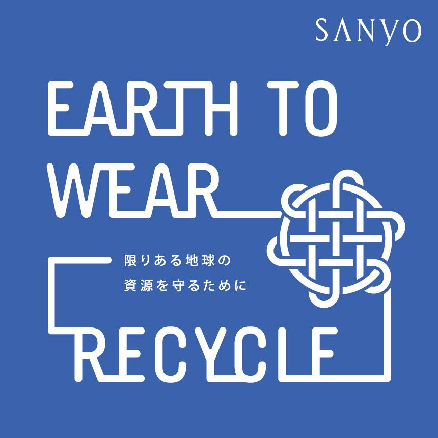 衣料回収リサイクル活動 『EARTH TO WEAR RECYCLE』のお知らせ_ 9/8(水)- 10/3(日)